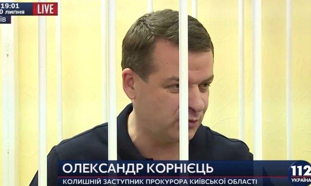 Сотрудники Генпрокуратуры подделали документы в деле арестованного экс-прокурора Киевской области Корнийца