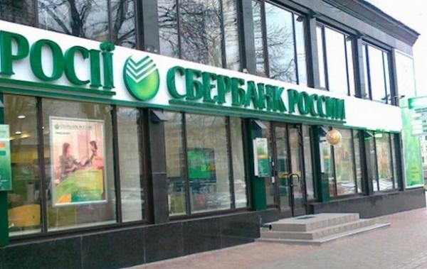 Сбербанк не собирается покидать Украину