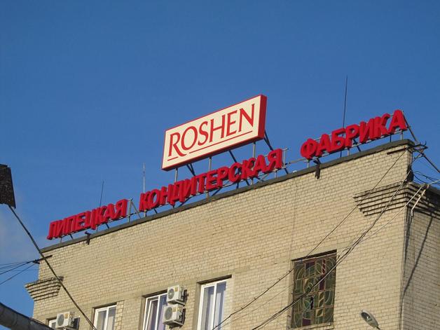 Порошенко закрывает свою фабрику Roshen в Липецке