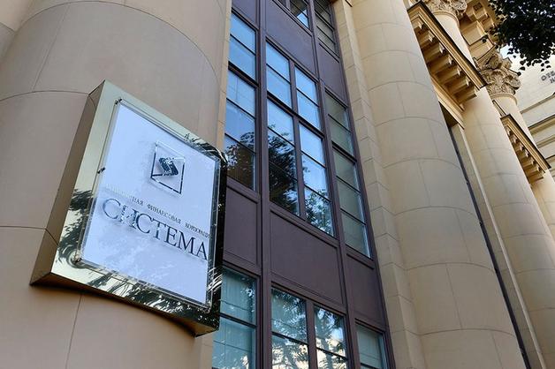 АФК «Система» обратилась к ЦБ с просьбой расследовать попытку манипулирования акциями