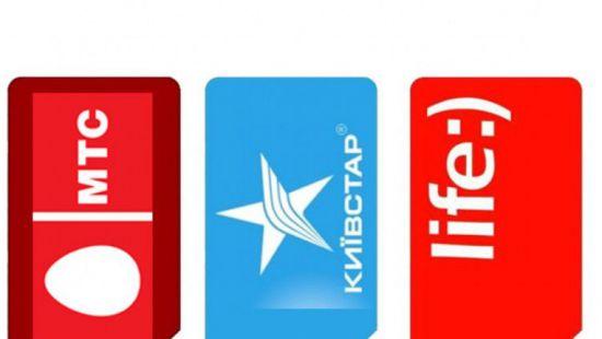 Украинский мобильный рынок «захватили» Российские бизнесмены