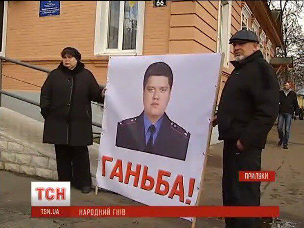В Прилуках требуют отставки начальника местной полиции Руслана Крахмильца