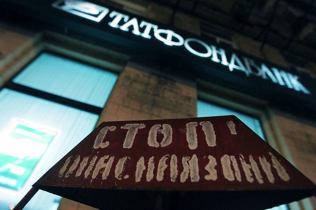 АСВ выявило в Татфондбанке недостачу почти в 41 млрд рублей
