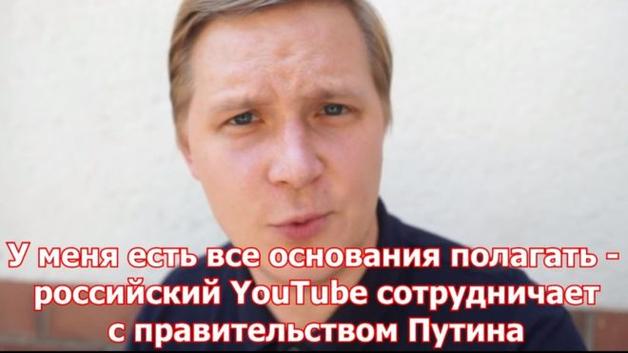 Популярный видеоблогер обвинил российский YouTube в цензуре