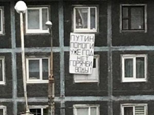 """""""Путин, помоги"""": жителям Мурманска после жалобы президенту воду дали ,но на 20 минут"""