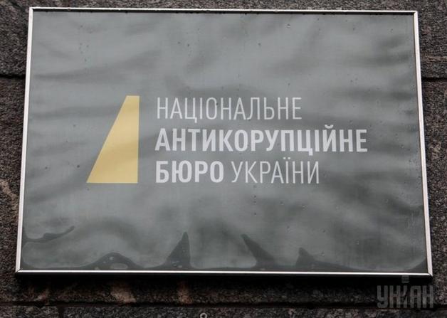 НАБУ задержало и.о. главы правления «ОГХК» по подозрению в нанесении более 300 млн грн убытков