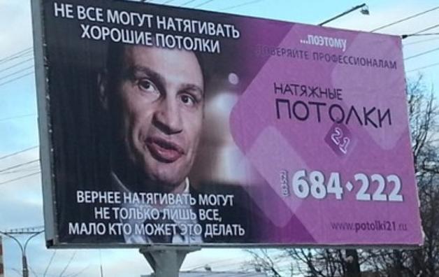 В Чебоксарах Виталий Кличко рекламирует натяжные потолки