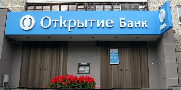 при банкротстве банка открытие значительная часть вкладов может оказаться неучтенной
