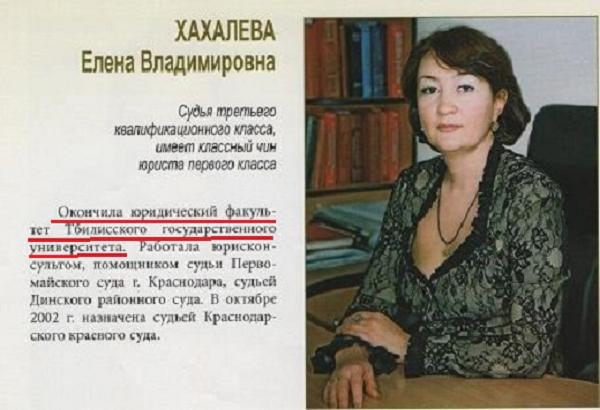 Информация о фальшивом дипломе скандальной судьи Хахалевой получила официальное подтверждение