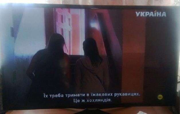 """""""Це ж Х*хляндія"""": телеканал """"Україна"""" попався на трансляції українофобського серіалу"""