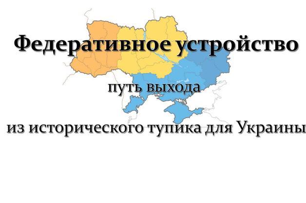 Бывшие и действующие парламентарии согласились с рекомендациями США о федеративном устройстве Украины как выходе из исторического тупика