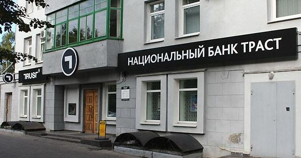 Инвестиции «Траст» в «Открытие холдинг» составили больше 200 млрд рублей