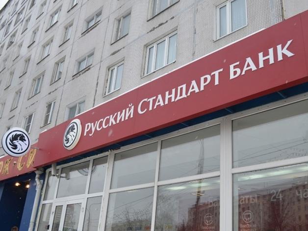"""Банк """"Русский стандарт"""" идет на дно"""