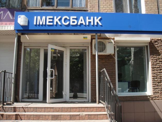 """Экс-глава правления """"Имэксбанка"""" подозревается в крупном хищении"""
