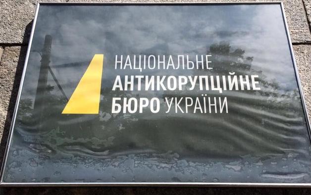 В НАБУ заявили про новий вид рейдерства в Україні