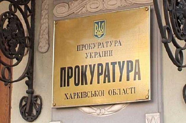 Вымогатели и убийцы прокуратуры Харьковской области