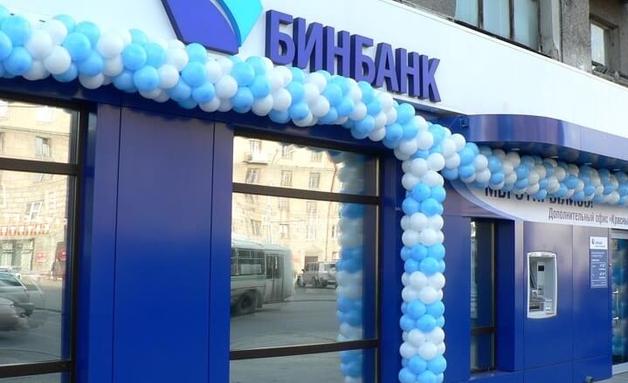 Гуцериевы компенсировали Центробанку несколько процентов от финансовой дыры Бинбанка