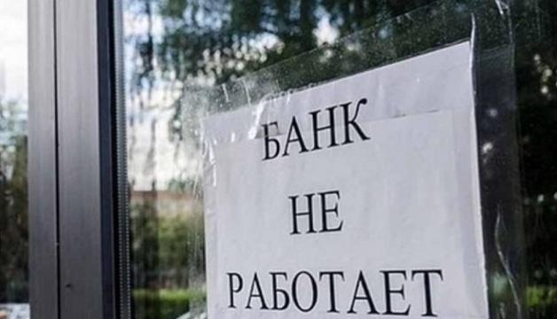 Началась ликвидация банка «Богуслав»