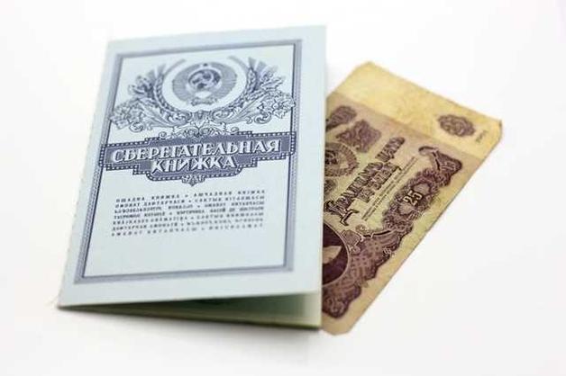 Украинцам предлагают оплатить коммуналку и лекарства вкладами в Сбербанке СССР