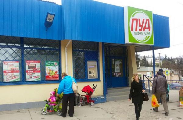 Украинский бизнесмен продал часть крымского бизнеса российскому министру