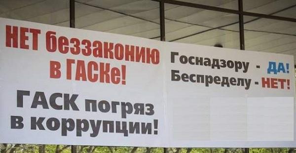 Чиновники ГАСК Одесской области почувствовали вседозволенность и безнаказанность