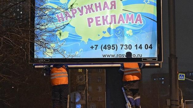 Москва ищет способы поднять доходы от наружной рекламы