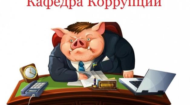 Ковальчук Андрій Трохимович – звичайний збоченець, або корупціонер нетрадиційної орієнтації
