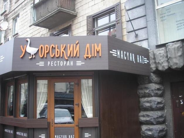 """Не говорим на украинском: в киевском ресторане """"унизили"""" замминистра"""