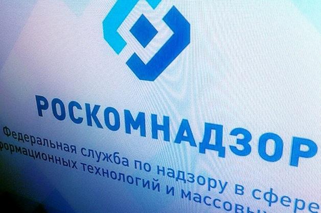 Роскомнадзор не признал, что новый приказ о правилах блокировки был опубликован задним числом