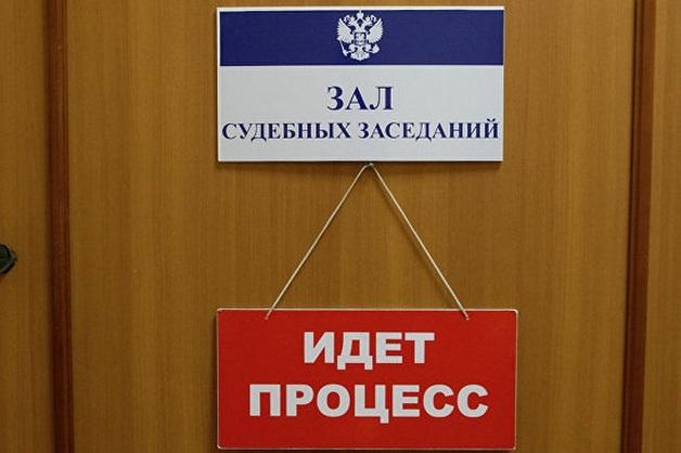 Экс-сотрудники «Славянки» отделались условными сроками за хищения у Минобороны