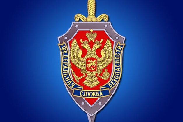 ФСБ получит право возбуждать дела против спецсубъектов