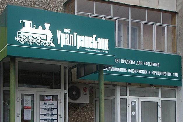 """""""Уралтрансбанк"""" Заводова """"заглох""""?"""