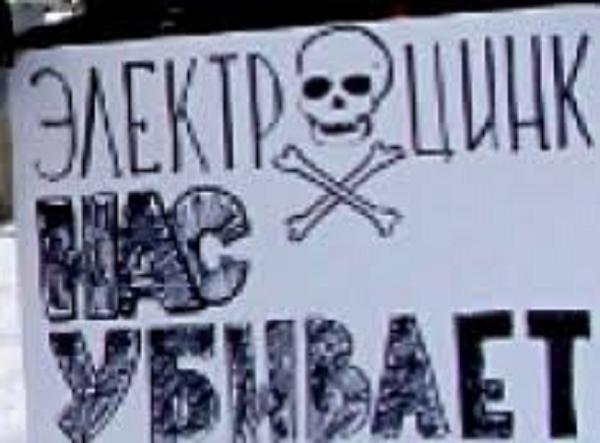 Цинковые «подарки» от УГМК вгоняют в траур Северную Осетию