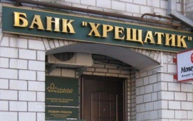 """Верховный суд Украины принял решение о киевском банке """"Хрещатик"""""""