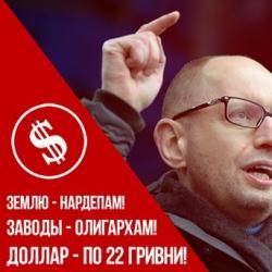 Яценюк признал, что заграница не помогла Украине, а обобрала ее на 9,1 миллиарда долларов