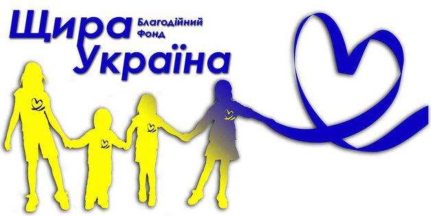 Большая благотворительная афера «Щира Україна»