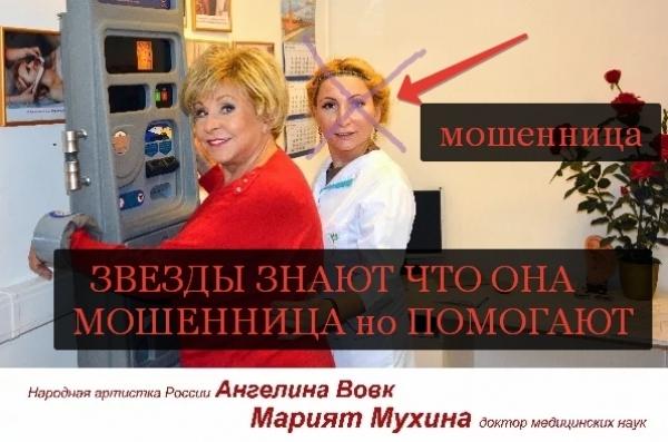 Марият Мухина и ее мошеннический кооператив Оригитея