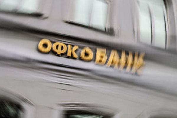 Этому столику не наливать: у московского «ОФК Банка» отобрали лицензию