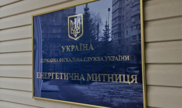 В Киеве разоблачили схему взяточничества на Энергетической таможне