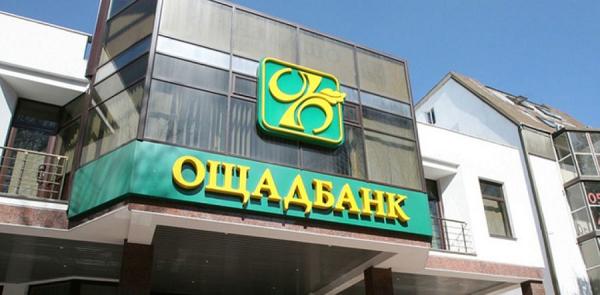 Каждую минуту деньги «растворяются»: новая афера в Ощадбанке съедает счета украинцев