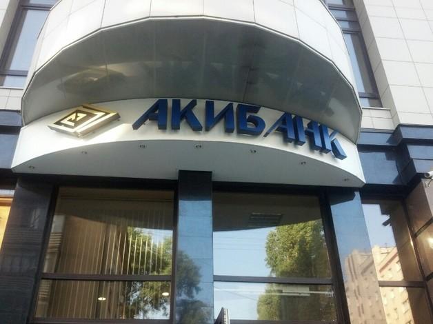 Акибанк - банкрот! Администрация пытается заметать следы
