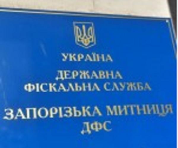 Схемы Запорожской таможни и Владислава Тарана