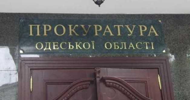 Одесский прокурор, якобы не имеющий собственного жилья, большую часть времени проводит за границей