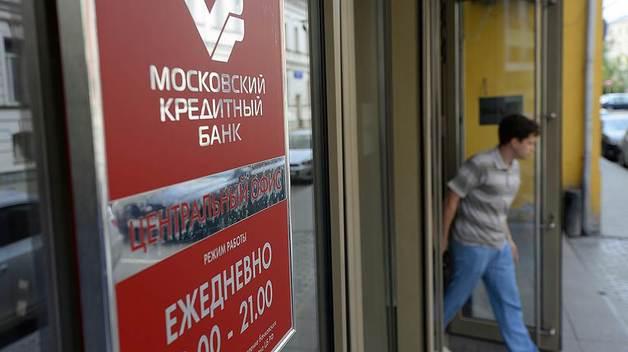 Bloomberg выписал Московскому кредитному банку черную метку