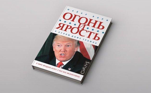 """«Он всегда боялся отравления, и это было одной из причин, почему он предпочитал """"Макдональдс""""»: фрагмент книги о Трампе"""