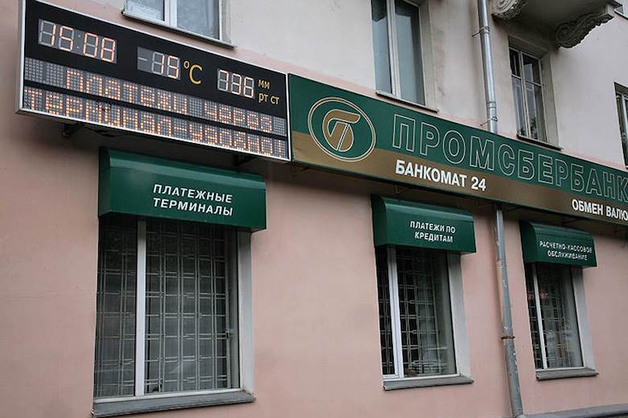 «Теневой банкир № 1» задержан ФСБ по делу о хищении 3,2 млрд рублей из Промсбербанка