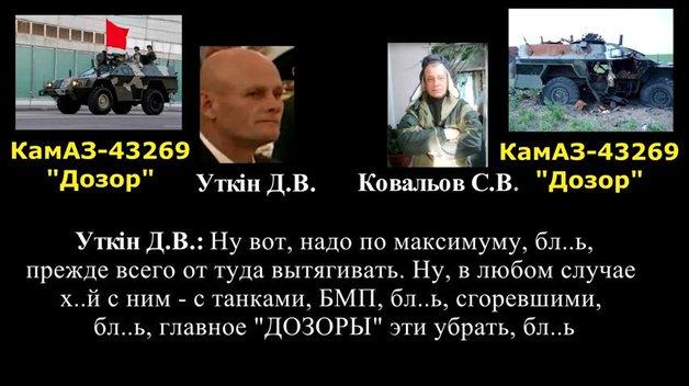 """Командир """"Вагнера"""" приказывает вывезти с Донбасса уничтоженные российские """"Дозоры"""""""