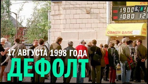 Дурной знак: у руля российских финансов встали ветераны дефолта 1998 года — Bloomberg