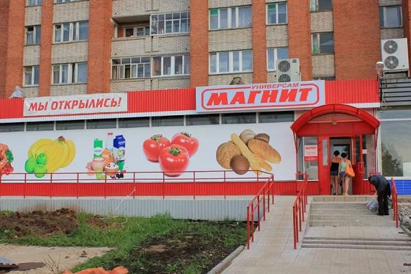 """ВТБ продал часть акций """"Магнита"""""""