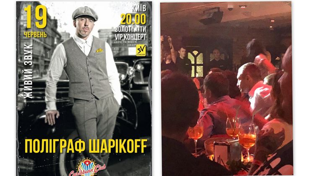 Мэр Кличко сходил на концерт Полиграфа Шарикоffа